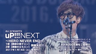 uP!!!NEXT BLUE ENCOUNT ~HERO NEVER END~ 開催決定!!