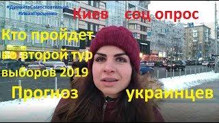 Киев Кто будет во втором туре президентских выборов Прогноз украинцев соц опрос 2019 Иван Проценко