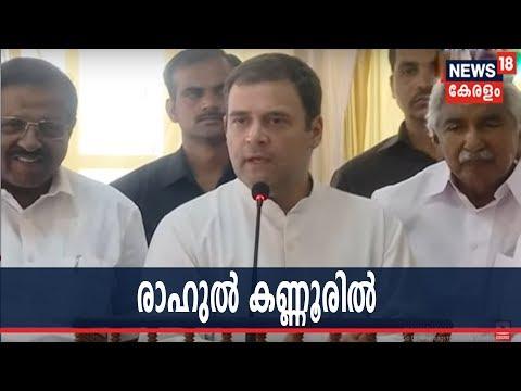 കണ്ണൂരിൽ രാഹുൽ ഗാന്ധി സംസാരിക്കുന്നു - LIVE | Rahul Gandhi In Kannur | Lok Sabha Election 2019