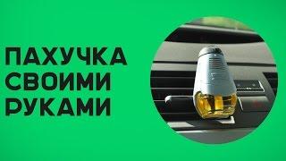видео Освежитель воздуха в машину своими руками