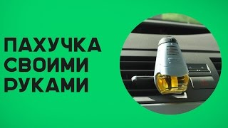 видео Ароматизатор в авто своими руками