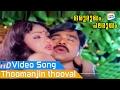Download അനുരാധയുടെ ഒരു ചൂടൻ സോങ് കണ്ടുനോക്കു...| Anuradha Hot Song | Thoomanjin | OruMukham Pala Mukham MP3 song and Music Video