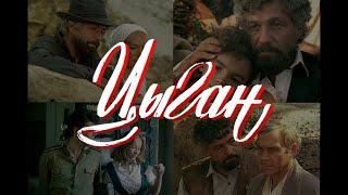 Цыган (1979)