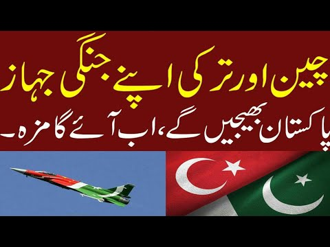 Chaina & Turkish Fighter Jet's Participated in 23rd March Youm e Pakistan Parade – Pak Tv360