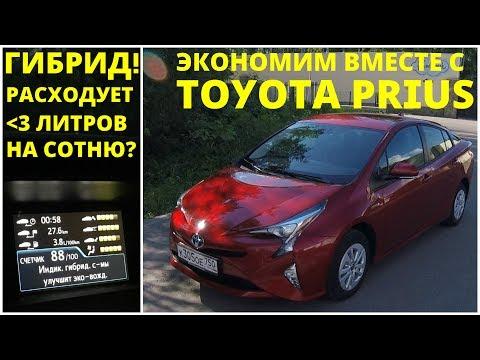 Toyota Prius экономим в городе по максимуму