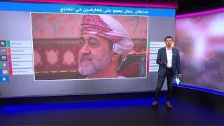 عفو من سلطان عمان عن معارضين في الخارج