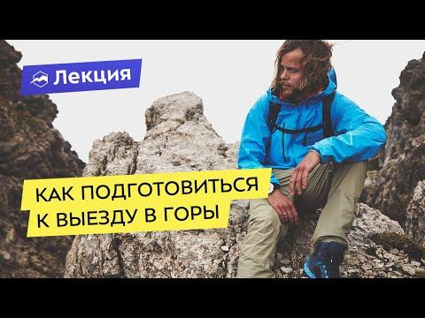 Владимир Молодожен о том, как подготовиться к выезду в горы и о межсезонной подготовке