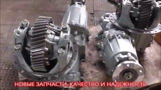 Редукторы КамАЗ 46, 47, 48, 49, 50 зубьев от Редуктор-Кама(, 2016-04-17T11:15:48.000Z)