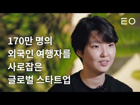 #29 매달 170만 외국인에게 진짜 한국을 소개하는 스타트업
