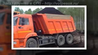 Плодородный грунт с доставкой в Санкт-Петербурге(, 2015-11-26T10:15:06.000Z)