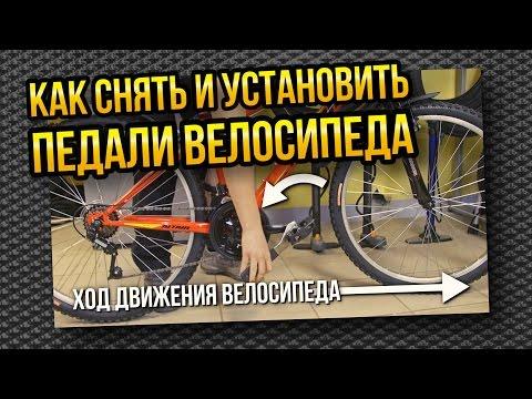 Как снять и установить педали велосипеда
