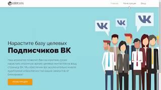 Liderpiara (Лидер пиара) Как набрать друзей вконтакте и раскрутить страницу