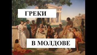 Греки в Молдове. Евгений Калоев и Евгения Калоева.