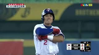 【棒球亞錦賽】10/18 全場精華:南韓 vs 中華