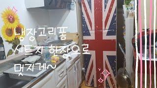 냉장고리폼~겉에만 변화를 주었는데 냉장고가 탱크로 변했…