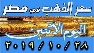 اسعار الذهب  اليوم  الاثنين 28-10-2019 في مصر في محلات الصاغة و اسواق المال