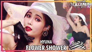 현아 FLOWER SHOWER