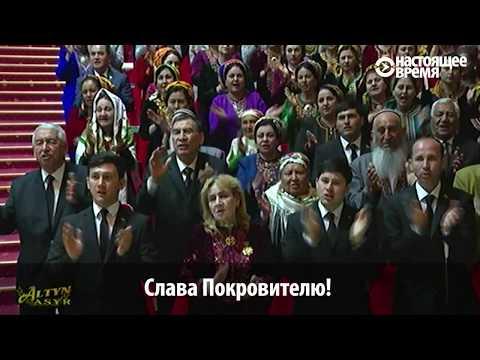 Знакомства в Туркменистане: поиск серьёзных отношений
