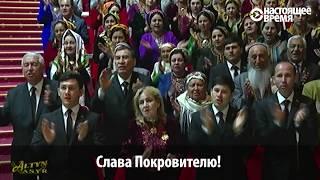Как обсуждают коррупцию в Туркменистане. Культ личности Бердымухамедова