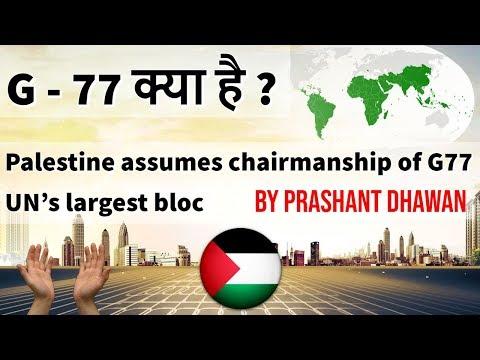 G 77 क्या है ? Palestine assumes chairmanship of G77 UN's largest bloc Current Affairs 2019 G-77