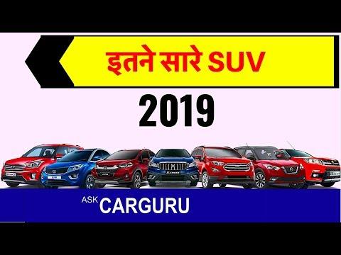 Best Mini SUV for 2019, दमदार शानदार  