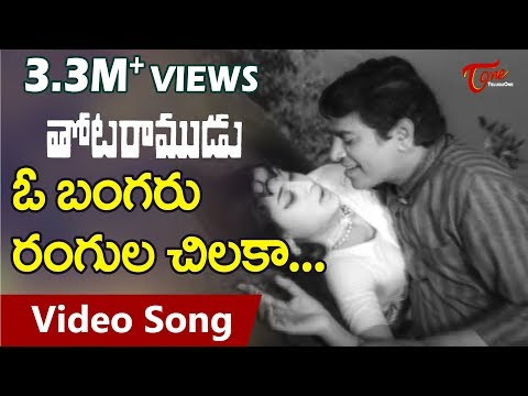 Thota Ramudu Movie Songs | O Bangaru Rangula Chilaka | Chalam, Kannada Manjula