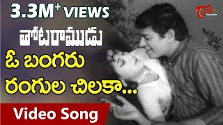 Video Thota Ramudu Movie Songs | O Bangaru Rangula Chilaka | Chalam, Kannada Manjula download MP3, 3GP, MP4, WEBM, AVI, FLV Juni 2018