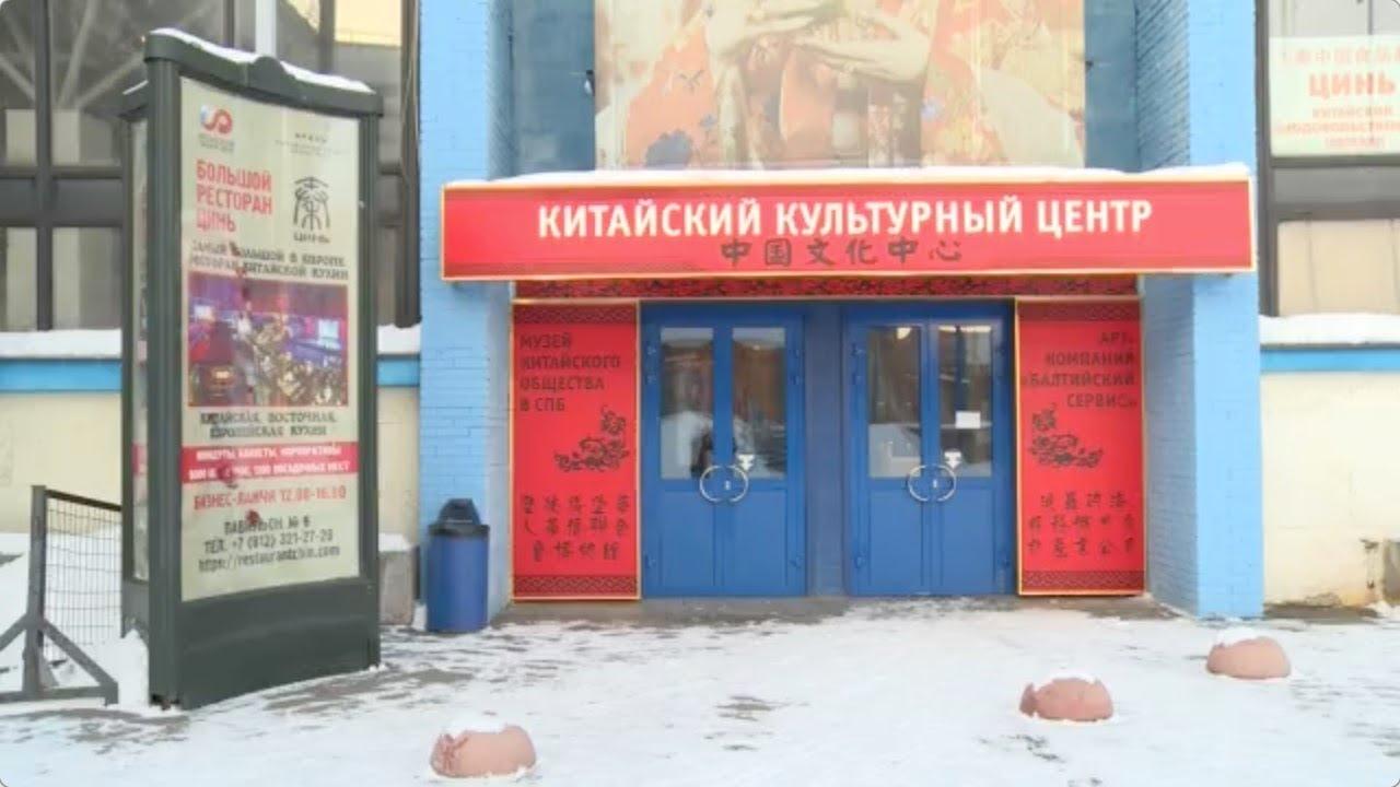 В Санкт-Петербурге открылся Китайский культурный центр