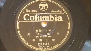 Sonoko Inoue(Piano) Recorded:1936 井上園子(ピアノ) 録音:1936年.