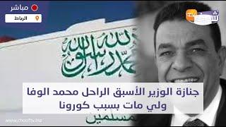 جنازة الوزير الأسبق الراحل محمد الوفا ولي مات بسبب كورونا..شوفو لحظة نقل الجثمان للمقبرة