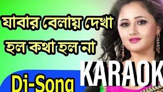 Jabar bela dekha holo kotha holona- khortha DJ Karaoke