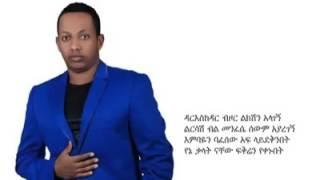 Mandingo Afework(ማዲንጎ አፍወርቅ)- Ebakesh tarekegn(እባክሽ ታረቂኝ)- New Ethiopian music - 2015