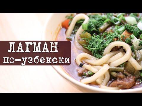 Рецепт: ЛАГМАН по-узбекски
