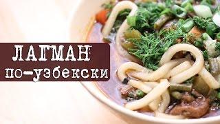 Рецепт: ЛАГМАН по-узбекски | Кухня