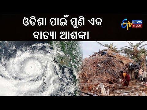 ଓଡିଶା ପାଇଁ ପୁଣି ଏକ ବାତ୍ୟା ଆଶଙ୍କା | Another Cyclone For Odisha | ETV News Odia