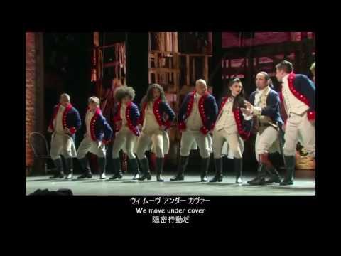 【英語】ハミルトン (Hamilton) - 歴史が君を見つめてる / ヨークタウン(世界が引っくり返った) (日本語字幕)