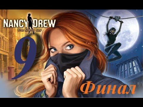 Нэнси Дрю. Безмолвный шпион. Часть 5.  Прохождение с переводом на русский язык.