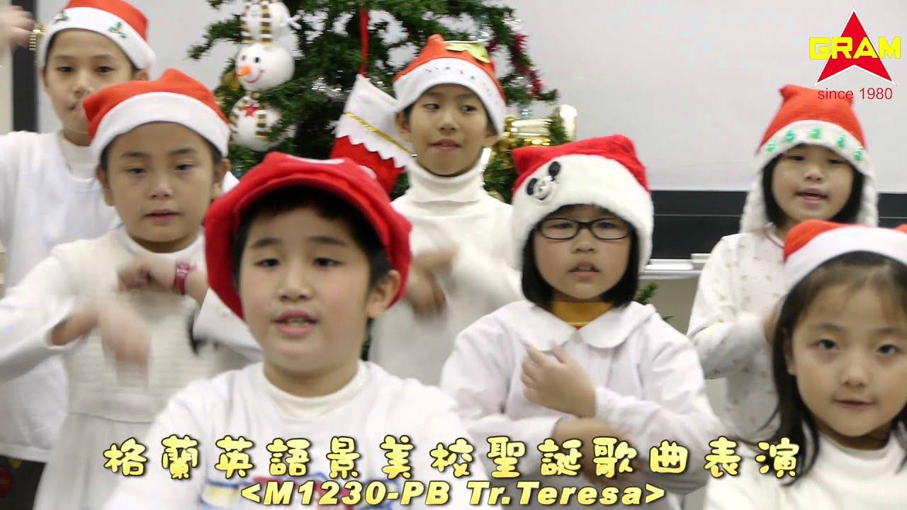 聖誕歌曲表演 - YouTube
