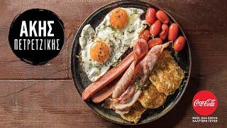 Pancakes πατάτας με αυγά και μπέικον | Kitchen Lab by Akis Petretzikis