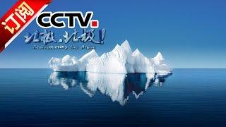 《北极,北极!》 第一集 一路向北丨CCTV