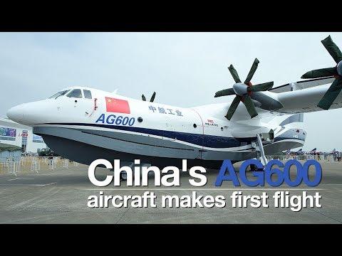Live: China's AG600 aircraft makes maiden flight 蛟龙600大型水陆两栖飞机在珠海进行首飞