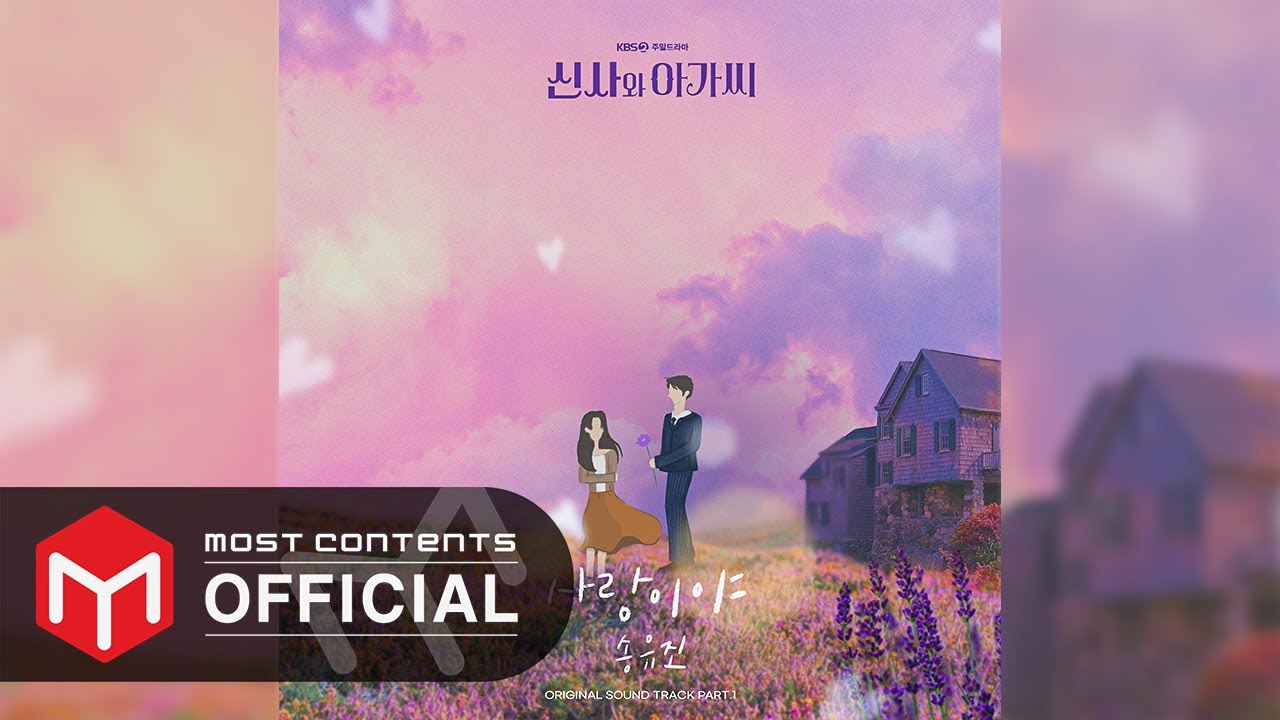 DOWNLOAD [OFFICIAL AUDIO] 송유진 – 사랑이야 :: 신사와 아가씨(Young Lady and Gentleman) OST Part.1 Mp3 song