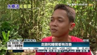 【TVBS】印尼推水療戒毒 高溫逼汗幫忙排毒