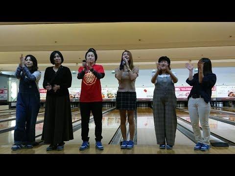 全日本女子プロレスのメンバー ボーリング大会@中野サンプラザ (All Japan Womens Pro-Wrestling Bowling Competition)