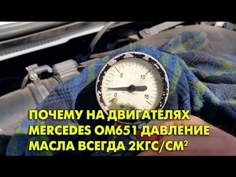 Почему на двигателях Mercedes OM651 давление масла всегда ровно 2кг