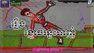 រឿងព្រេងខ្មែរ-រឿងខ្មោចរន្ទះបាញ់|Khmer Legend-The lighting ghost,ghost story