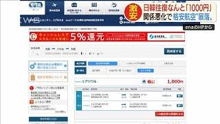大阪~ソウルが往復1000円!日韓悪化でLCC値崩れ(19/10/21)