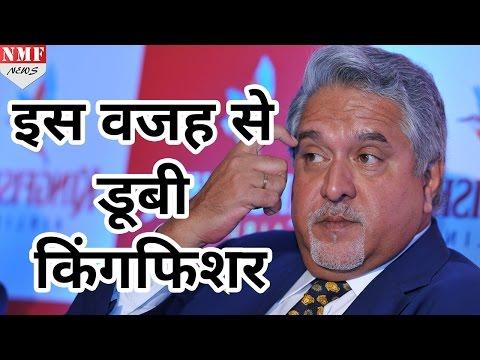 Tweet कर Vijay Mallya ने बतायी Kingfisher Airlines डूबने की वजह