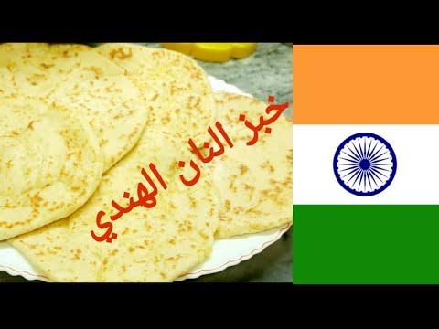 😋كيف-تحضري-النان-الهندي-بالجبن-👳♀️-cheese-naan😋-recette-des-naans-au-fromage😍