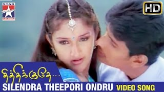 Thithikudhe Tamil Movie Songs Hd  Silendra Theepori Ondru Video Song  Jeeva  Sridevi  Vidyasagar